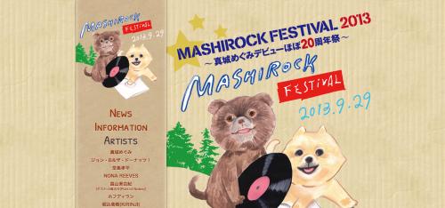 MASHIROCK FESTIVAL 2013 〜真城めぐみデビューほぼ20周年祭〜