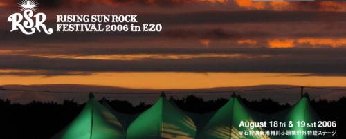 quruli_rising sun rock festival 2006