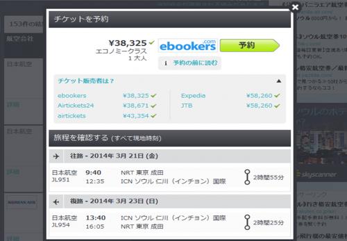 ebookers2